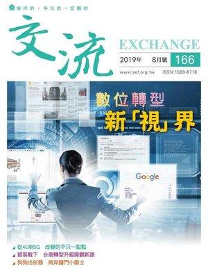 cover image of 交流雜誌166期(2019年8月號)