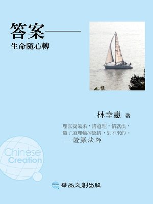 cover image of 答案─生命隨心轉
