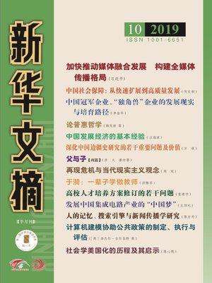 cover image of 新華文摘2019年第10期