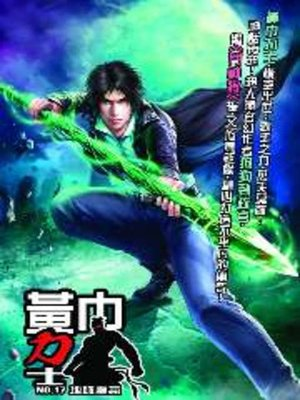 cover image of 黃巾力士17