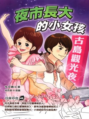 cover image of 夜市長大的小女孩