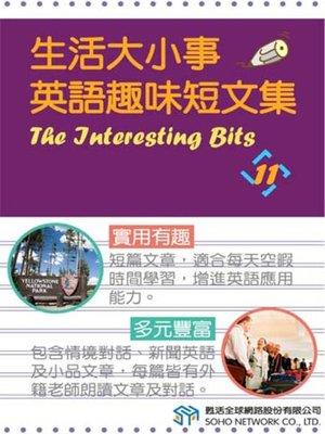 cover image of 生活大小事 英語趣味短文集11 (The Interesting Bits 11)