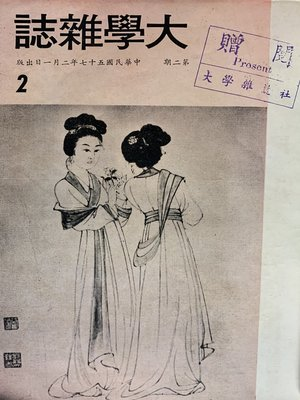 cover image of 《大學雜誌》第2期(民國57年2月)