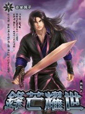 cover image of 鋒芒耀世03
