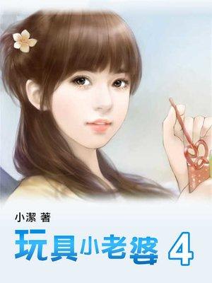 cover image of 玩具小老婆(4)【原創小說】(限制級,未滿 18 歲請勿購買)