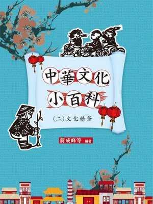 cover image of 中華文化小百科(二)文化精華