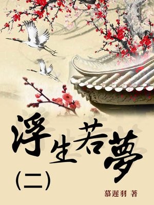 cover image of 浮生若夢(2)【原創小說】