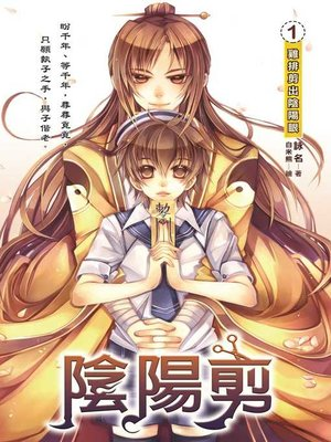 cover image of 陰陽剪01