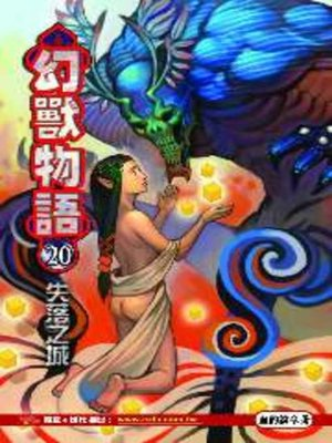 cover image of 幻獸物語20