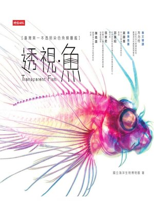 cover image of 透視.魚