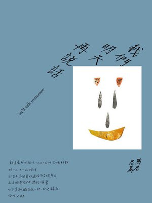 cover image of 我們明天再說話