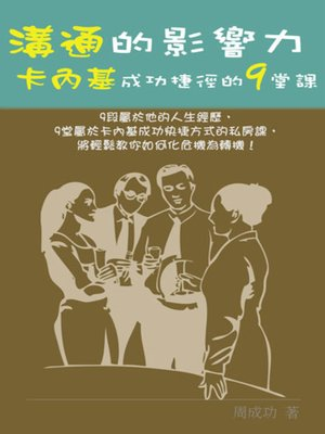 cover image of 溝通的影響力 卡內基成功捷徑的9堂課