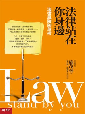 cover image of 法律站在你身邊