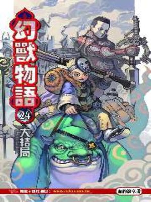 cover image of 幻獸物語24