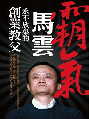 cover image of 霸氣馬雲