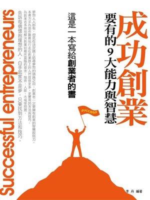 cover image of 成功創業要有的9大能力與智慧