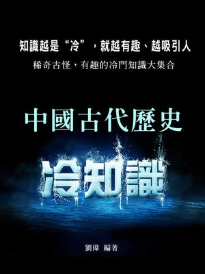 cover image of 中國古代歷史冷知識(告別冷場的800個話題)
