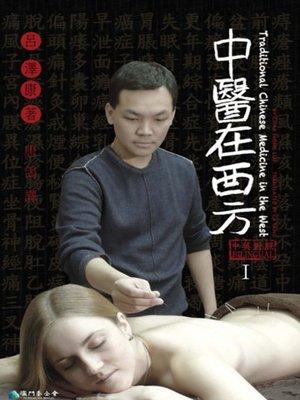 cover image of 中醫在西方 Ⅰ