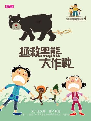 cover image of 可能小學的愛地球任務