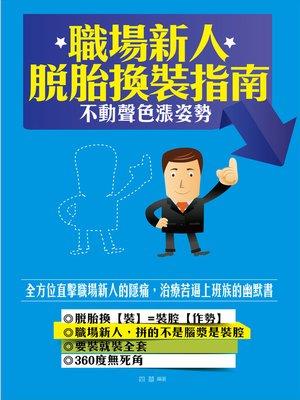 cover image of 職場新人脫胎換「裝」指南——不動聲色漲姿勢