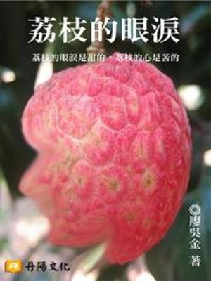cover image of 荔枝的眼淚