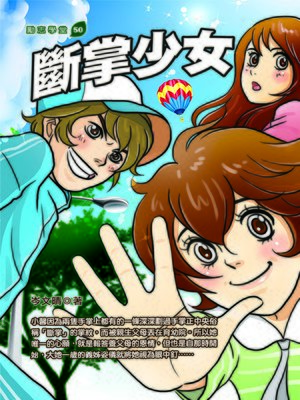 cover image of 斷掌少女
