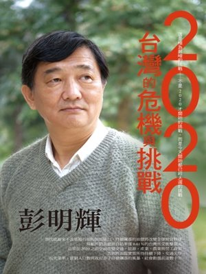 cover image of 2020台灣的危機與挑戰