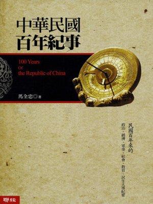 cover image of 中華民國百年紀事