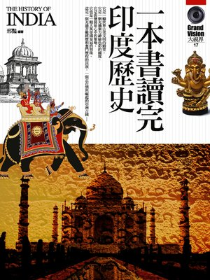 cover image of 一本書讀完印度歷史