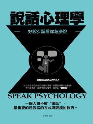 cover image of 說話心理學——— 好說歹說看你怎麼說