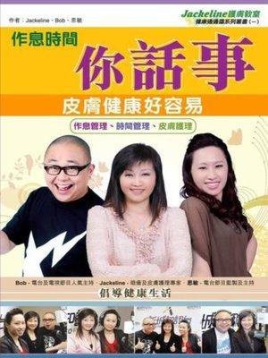 cover image of Jackeline 護膚教室