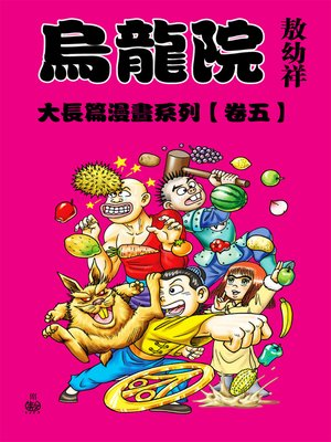cover image of 烏龍院大長篇05