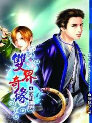 cover image of 雙界奇緣04