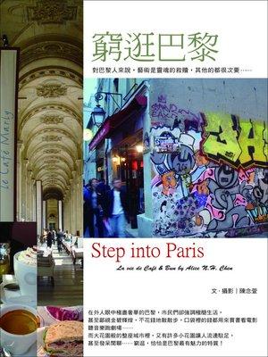 cover image of 窮逛巴黎 (La Vie de Cafe & Bun)