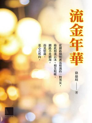 cover image of 流金年華