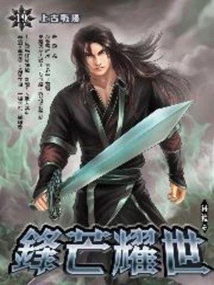 cover image of 鋒芒耀世19