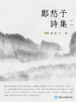 cover image of 鄭愁予詩集I:1951~1968