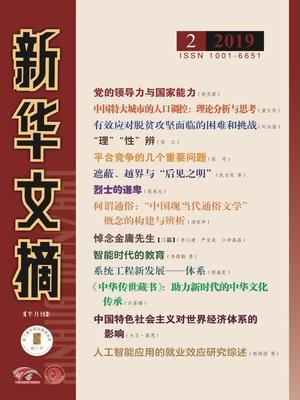 cover image of 新華文摘2019年第2期
