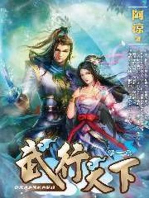 cover image of 武行天下01
