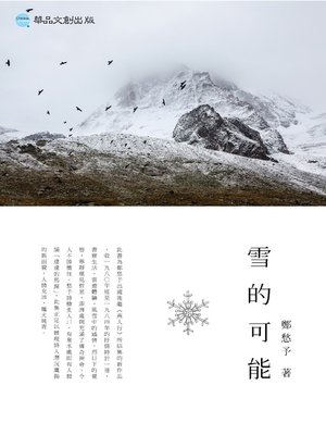 cover image of 雪的可能