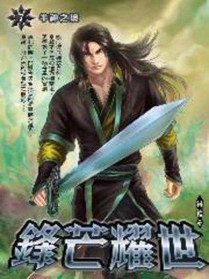 cover image of 鋒芒耀世07