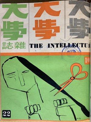 cover image of 《大學雜誌》第22期(民國58年10月)