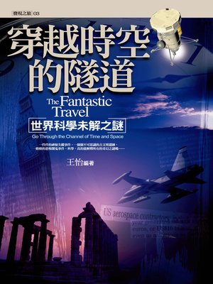 cover image of 穿越時空的隧道:世界科學未解之謎
