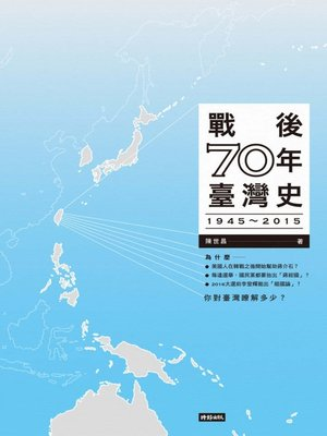 cover image of 戰後70年臺灣史