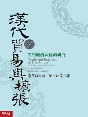 cover image of 漢代貿易與擴張