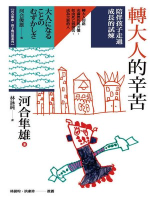 cover image of 轉大人的辛苦
