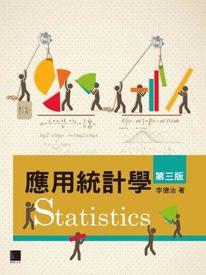 cover image of 應用統計學(第三版)