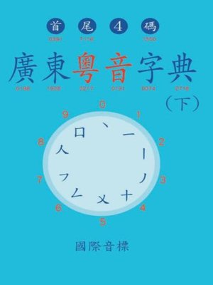 cover image of 廣東粵音字典(下)