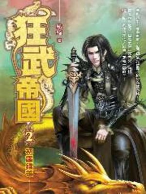 cover image of 狂武帝國02