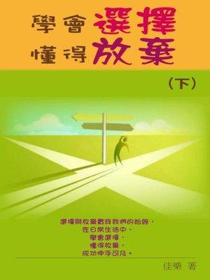 cover image of 學會選擇懂得放棄 (下)